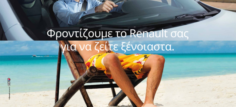 Renault Total Care – Δωρεάν Καλοκαιρινός Έλεγχος